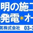 日昭電気エコ事業部